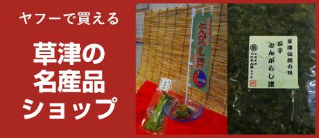 ヤフーで買える 草津の名産品ショップ