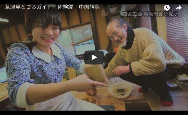 草津見どころガイド 体験編 中国語