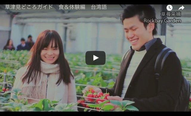 草津見どころガイド 食&体験編 台湾語