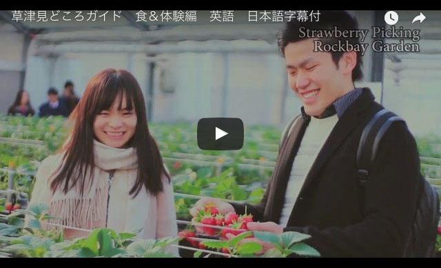 草津見どころガイド 食&体験編 英語 日本語字幕付