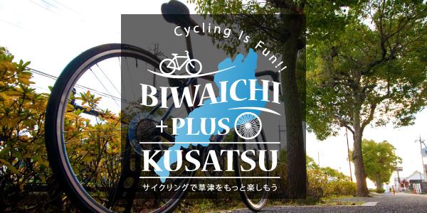 BIWAICHI PLUS KUSATSU