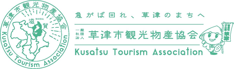 草津市観光ガイド たび丸