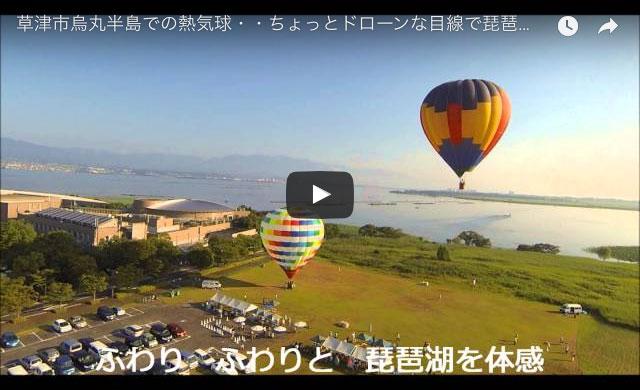 2014年夏、草津市烏丸半島での熱気球体験映像です